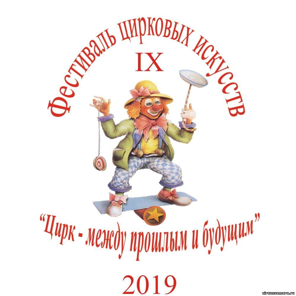 Цирковой фестиваль в Самаре 2019