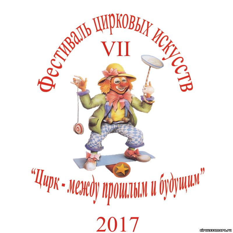 """Седьмой цирковой фестиваль в Самаре """"Цирк - между прошлым и будущим"""" 2017"""