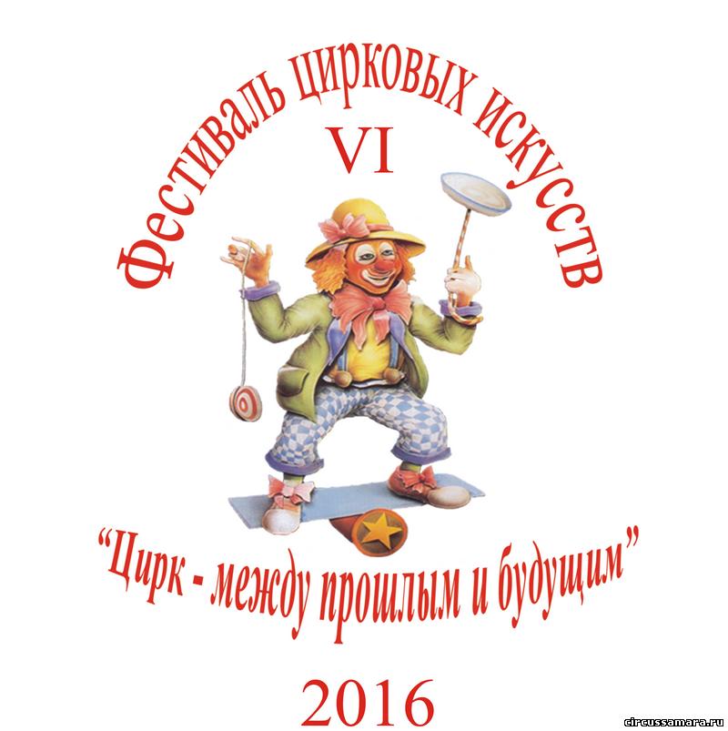 """Цирковой фестиваль """"Цирк - между прошлым и будущим"""" 2016. Самара."""